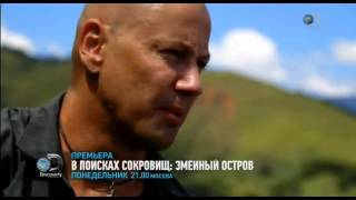 В поисках сокровищ: змеиный остров. Реклама на Discovery channel.