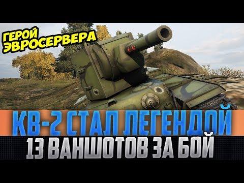 КВ-2 СТАЛ ЛЕГЕНДОЙ ЕВРОСЕРВЕРА! 13 ВАНШОТОВ ЗА 1 БОЙ! Я ПРОСТО ОРАЛ!