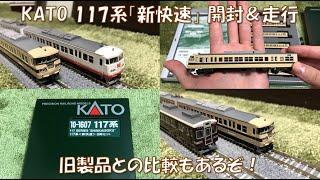 【フルリニューアル!】KATOの117系「新快速」を開封&走行させてみた。