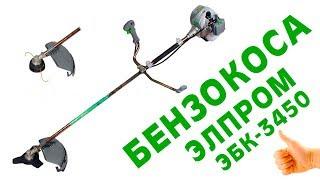 Бензокоса Элпром ЭБК 3450. Распаковка, комплектация