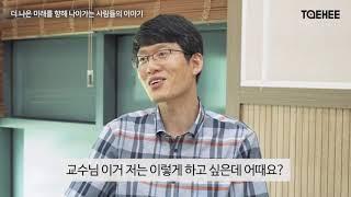 [충북대학교 공동훈련센터]재직자 과정 수료생 인터뷰