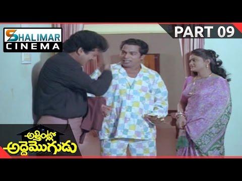 Atta Intlo Adde Mogudu Movie || Part 09/11 || Rajendra Prasad, NIrosha || Shalimarcinema