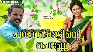 ചന്ദനപൊട്ടിൻറെ പെണ്ണേ | Chandana Pottinte | Nadanpattukal in Malayalam | Pranavam Sasi