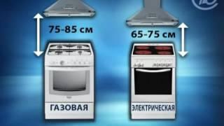 видео На какой высоте правильно вешать вытяжку над газовой плитой