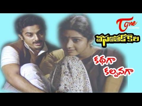 Vasantha Kokila Movie Songs |  Kathaga Kalpanaga | Kamal Hassan | Sridevi