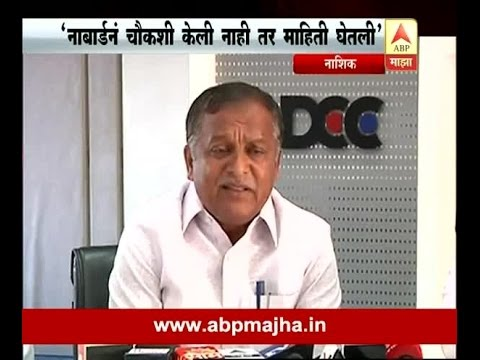 Nashik : District bank chairman reacting on currency ban