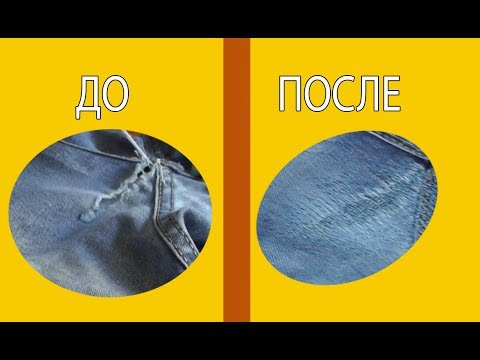 0 - Як зашити дірку на джинсах між ніг 🥝 як відремонтувати протерті штани