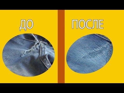 Как убрать потертости на джинсах между ног