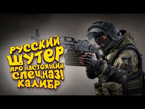 РУССКИЙ ШУТЕР ПРО