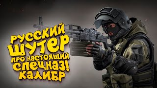 РУССКИЙ ШУТЕР ПРО НАСТОЯЩИЙ СПЕЦНАЗ! - КАЛИБР