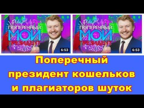 ПОПЕРЕЧНЫЙ ПРЕЗИДЕНТ Кошельков и Плагиаторов Шуток