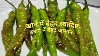 जादुई स्वाद फ्राई हरी मिर्च//Fry Green chilli- 2 min. Recipe Easy, tasty Recipe in hindi