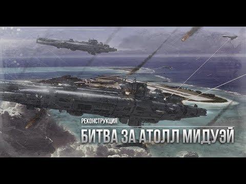 Star Conflict:Битва за Атолл Мидуэй #4