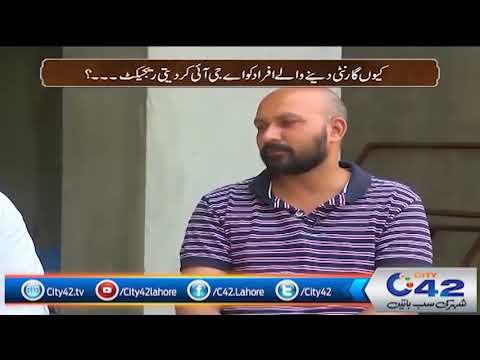 Lahore Mein Car finance Company Shehrio Say Paisay Batorte Rahi ? Dekhye Es Video Mein | City 42