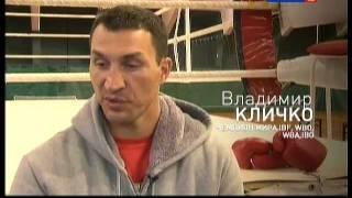 Виталий Кличко - Перед Боем