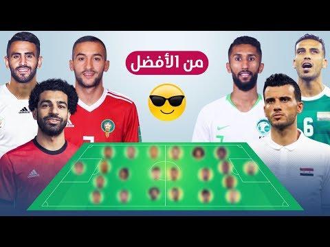 تشكيلة نجوم عرب