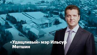 «Удащливый» мэр Ильсур Метшин