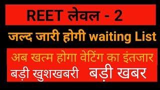 REET Level 2 waiting List जल्द होगी जारी// REET waiting List