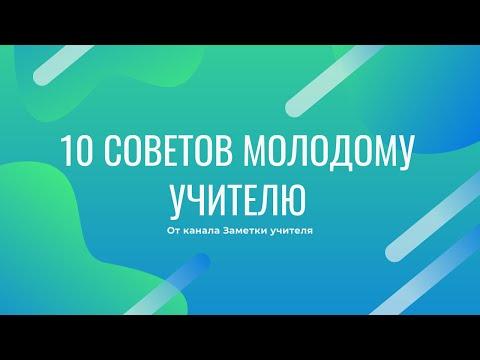 10 ошибок молодых учителей.