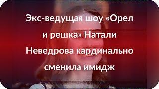Экс-ведущая шоу «Орел и решка» Натали Неведрова кардинально сменила имидж