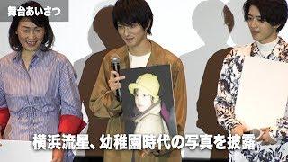 横浜流星が、映画『愛唄 ー約束のナクヒトー』の親子試写会に共演者であ...