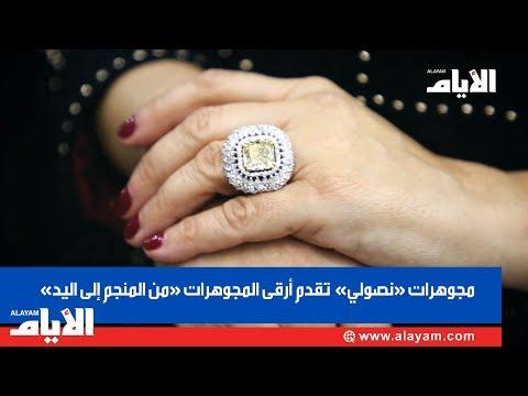 مجوهرات «نصولي»  تقدم ا?رقى المجوهرات «من المنجم ا?لى اليد»  - نشر قبل 5 ساعة