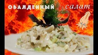 Салат из КАЛЬМАРОВ легко и ВКУСНО!