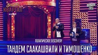 Тандем Саакашвили и Тимошенко - Политическое Discovery