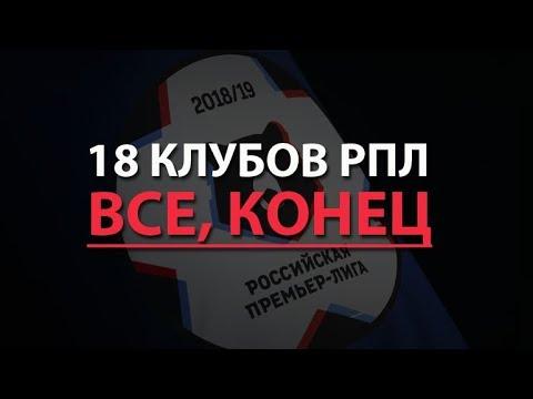 18 клубов РПЛ - все, конец. Live Короткина и Егорова