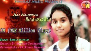 Hai Krushna Hai Krushna || Sambalpuri Bhajan ||   Lipsita || Kamlesh|| ByYogiraj Music