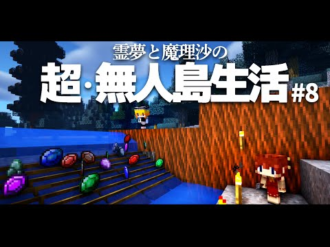 【Minecraft】超・無人島生活 8日目~採掘【ゆっくり実況】