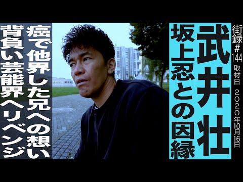 【中編】武井壮・坂上忍との因縁/末期癌で若くして他界した兄の想いを背負い芸能界へのリベンジ