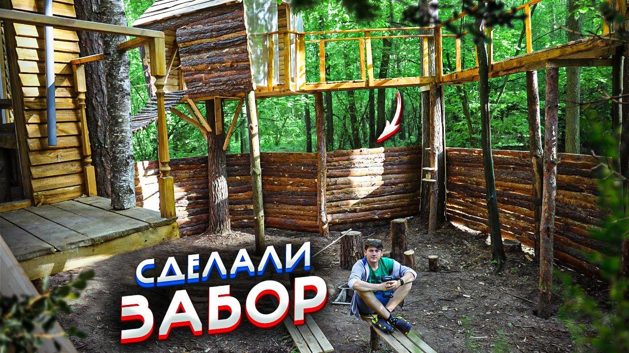 ДОМ В ЛЕСУ - ГИГАНТСКИЙ ДОМ НА ДЕРЕВЕ 20 ч - забор - ФИКУС ЛЕНД