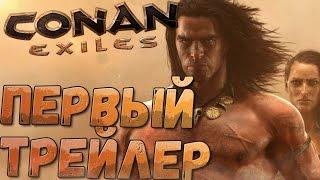Conan Exiles - Первый Gameplay Трейлер