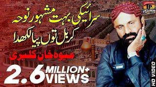 Mewa Khan Kaleri || Karbal Tun Piya Likh Da || New Noha || TP Moharram
