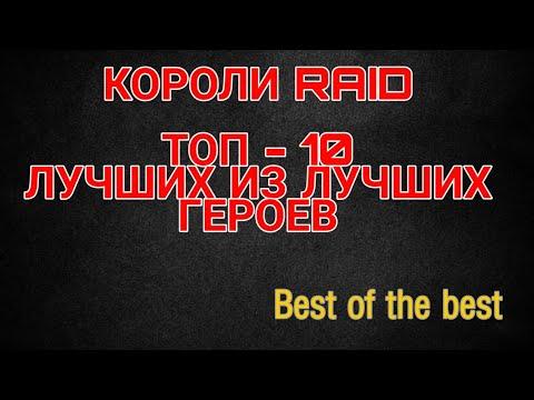 Raid Shadow Legends. КОРОЛИ RAID. ЛУЧШИЕ ИЗ ЛУЧШИХ. ТОП-10 ГЕРОЕВ ВСЕЯ RAID.