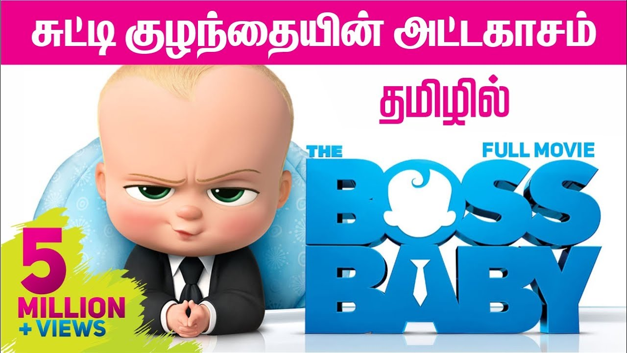 Download The Boss Baby tamil dubbed animation movie