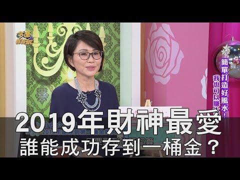 【精華版】2019年財神最愛!誰能成功存到一桶金?