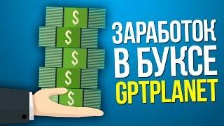 Основной заработок на буксе GptPlanet / Заработок в интернете без вложений на кликах