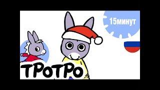 ТРОТРО - 15 минут - Рождество Тротро
