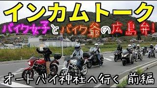 インカムトーク 250.RCツーリングで温井ダム、オートバイ神社へ行って来た! 前編 thumbnail