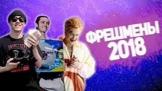 ТОП-8 РЭП - НОВИЧКОВ 2018 ГОДА