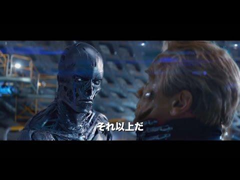 『ターミネーター:新起動/ジェニシス』予告編  人類の救世主編