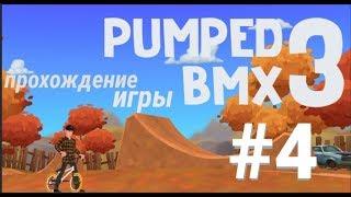 Прохождение игры Pumped BMX 3 [#4-дремучий_лес]