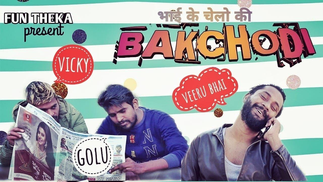    2019   BAKCHODI    Veeru bhai VS chelo ki bevkoofi
