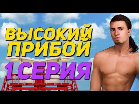 ГОРЯЧИЕ ПАРНИ   Высокий Прибой - 1 Серия 1 Сезон    Клуб Романтики