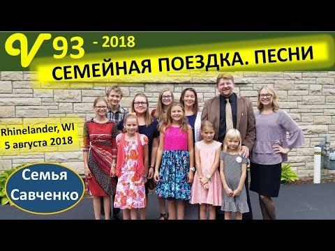 Семейная поездка. В американском доме, церковь, песни. Семья Савченко Savchenko Rhinelander