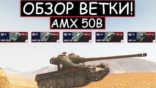 СТОИТ ЛИ КАЧАТЬ AMX 50B И ЧТО ВАС ЖДЕТ НА ПУТИ К НЕМУ В WOT BLITZ