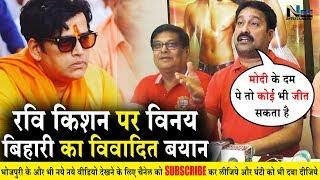 गोरखपुर सांसद Ravi Kishan पर Vinay Bihari का विवादित बयान मोदी के दम है पर तो कोई भी जीत सकता है