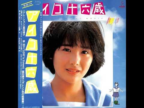 富田靖子 - オレンジ色の絵葉書
